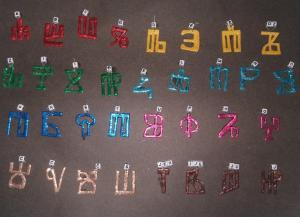 Glagoljička slova kao  nakit, uradak Natalić Ivanić 2